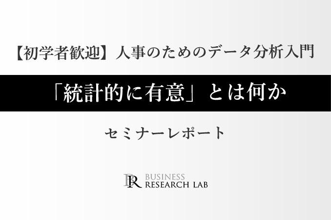 人事のためのデータ分析入門:「統計的に有意」とは何か(セミナーレポート)