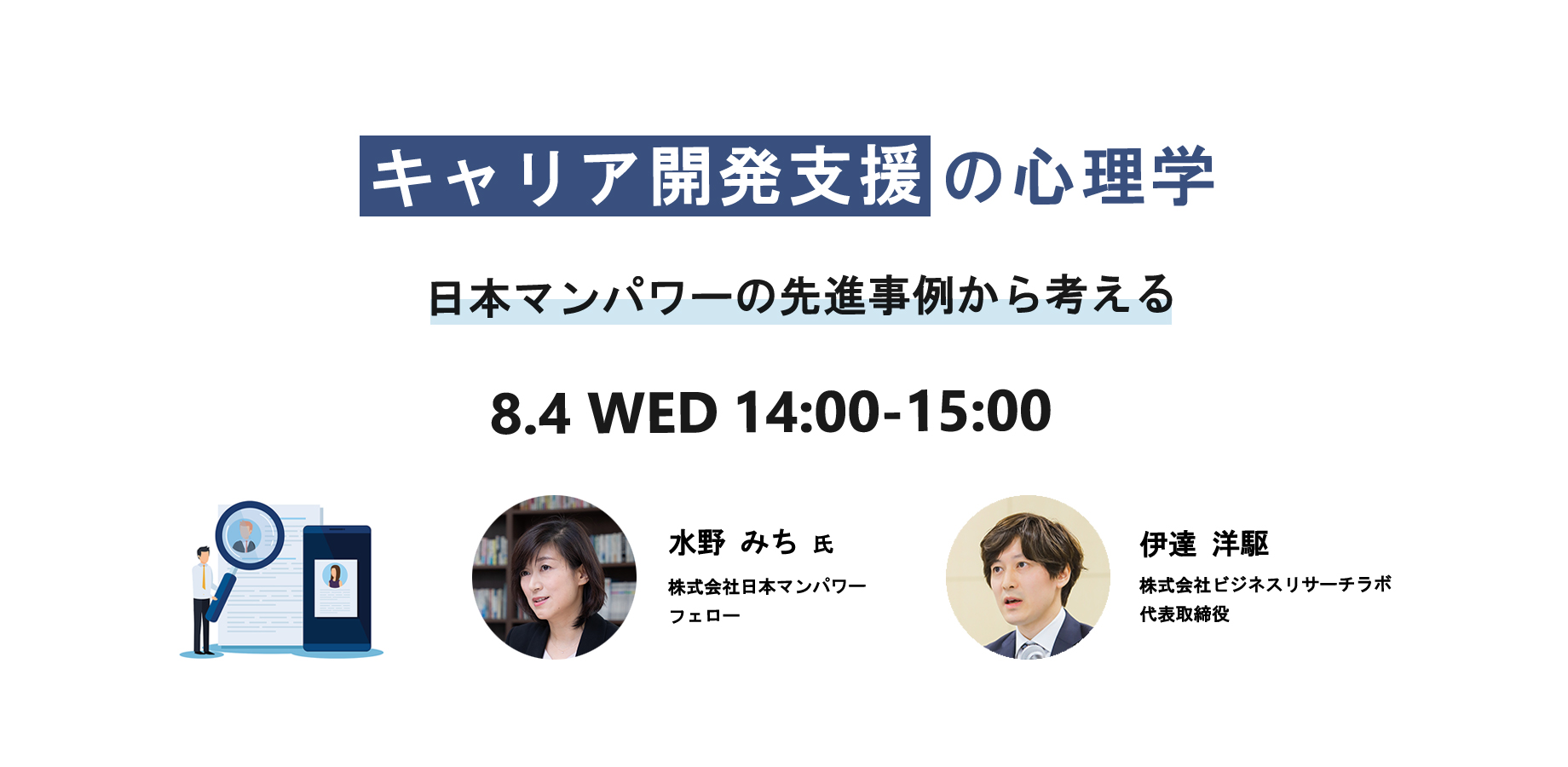 「キャリア開発支援の心理学:日本マンパワーの先進事例から考える」を開催します