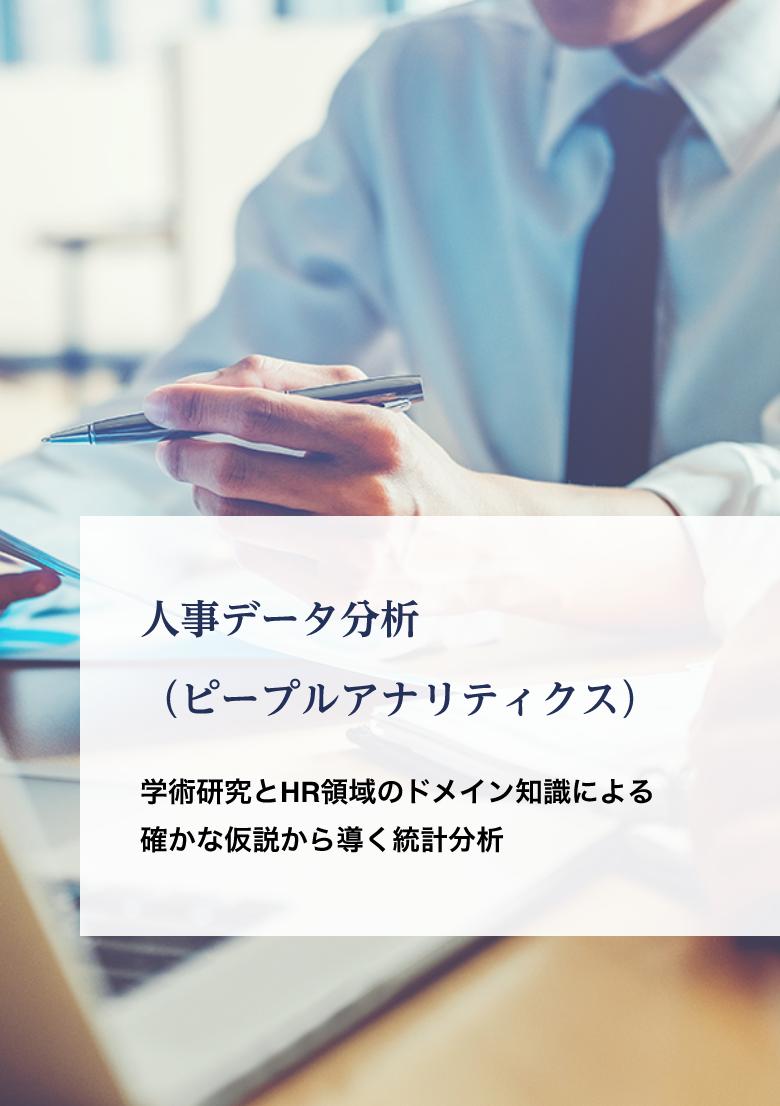 人事データ分析(ピープルアナリティクス)