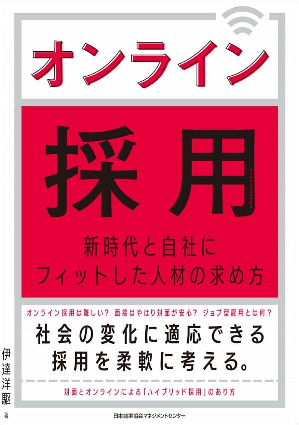 新刊『オンライン採用 新時代と自社にフィットした人材の求め方』が出版されました