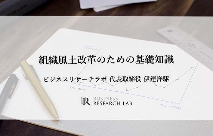 組織風土改革のための基礎知識