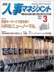 月刊人事マネジメントに新刊『オンライン採用』が掲載されました