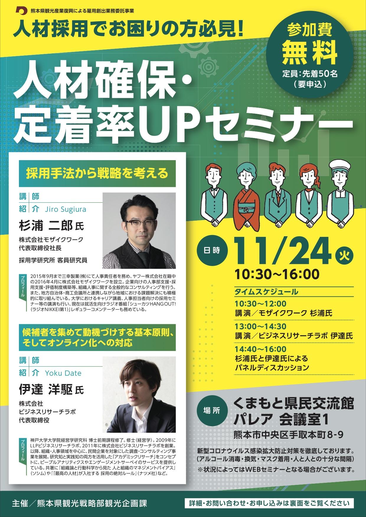 代表取締役の伊達洋駆が「人材確保・定着率UPセミナー」(熊本県)に登壇します