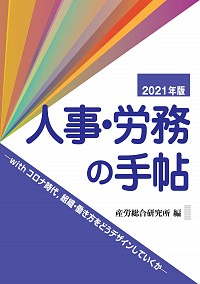 代表取締役の伊達洋駆が分担執筆した『人事・労務の手帖2021年版』が出版されました