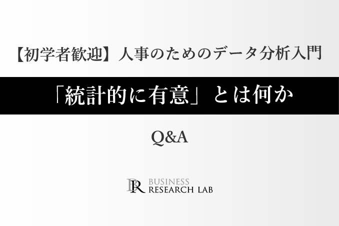 Q&A公開|「人事のためのデータ分析入門:『統計的に有意』とは何か」