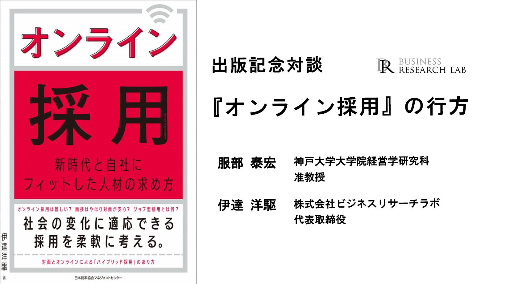 【出版記念対談】『オンライン採用』の行方:伊達×服部泰宏(神戸大学大学院)を開催します