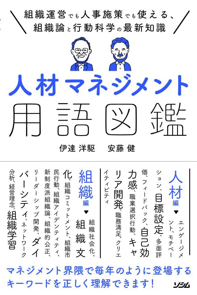 労政時報の人事ポータルjin-Jourに「人材マネジメント用語図鑑」の書評が掲載されました